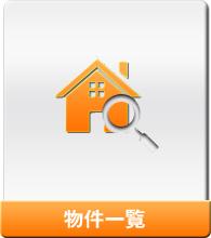 物件一覧|たかはた不動産-八幡西区、若松区、中間市、遠賀郡を中心に 中古住宅をご紹介しています-