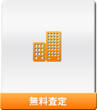 無料査定|たかはた不動産-八幡西区、若松区、中間市、遠賀郡を中心に 中古住宅をご紹介しています-